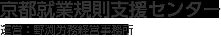 京都就業規則支援センター 運営:野渕労務経営事務所